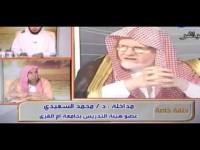 مداخلة د.محمد السعيدي حول اعتداءات الأحساء