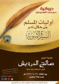 أوليات المسلم من خلال تدبر السيرة النبوية..الشيخ صالح الدرويش