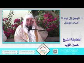 الموصل إلى فهم أحداث الموصل مع الشيخ حسين المؤيد