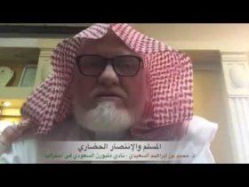 المسلم والإنتصار الحضاري | د. محمد السعيدي |