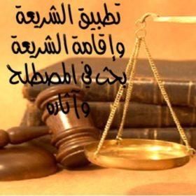 تطبيق الشريعة وإقامة الشريعة بحث في المصطلح وآثاره