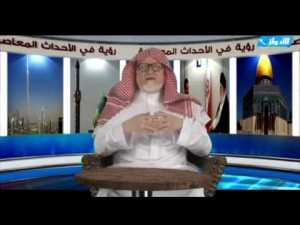 رؤية شرعية ـ هل هناك مؤامرة ؟ ـ الدكتور محمد السعيدي ـ حلقة 6