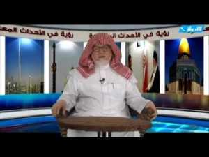 رؤية شرعية ـ مصائب الأمة والشباب الحالم 2 ـ الدكتور محمد السعيدي ـ حلقة 12