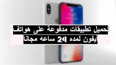 Photo of تحميل تطبيقات مدفوعة على هواتف أيفون لمده 24 ساعه مجانا