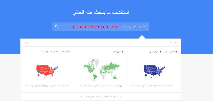 موقع تريند جوجل