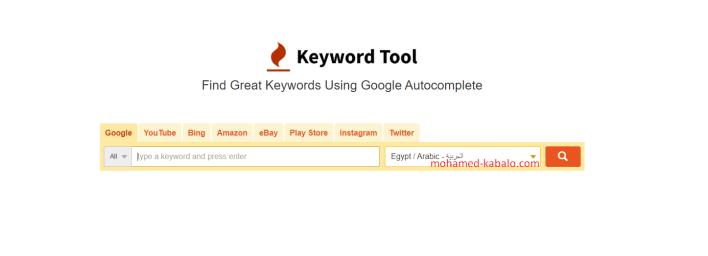 موقع Keyword Tool