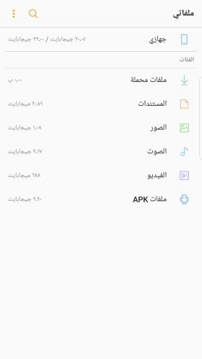 Screenshot_٢٠١٧٠٥٠٩-٢١٤٣٤٤