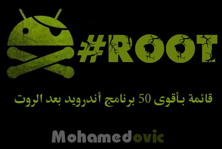 أفضل 50 تطبيق روت لأجهزة أندرويد بعد الروت [Root#]