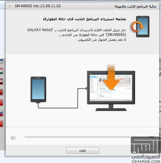 تحميل الرومات الرسمية (4, 5 ملفات) لصيانة هواتف Samsung