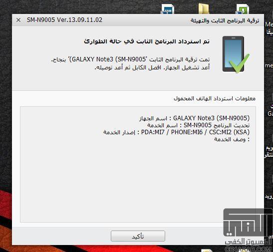 تحميل الرومات الرسمية (4, 5 ملفات) لصيانة هواتف Samsung Galaxy - hs-mod