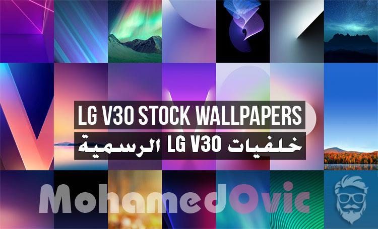 [تحميل] خلفيات هاتف LG V30 الرسمية (22 خلفية) بدقة Quad HD