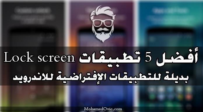 [تحميل] أفضل 5 تطبيقات Lock screen بديلة للتطبيقات الإفتراضية للاندرويد