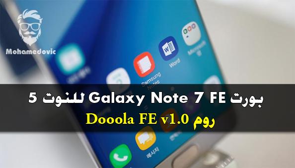[روم][نوت 5] Dooola Galaxy Note 7 Fan Edition FE v1.0 بنظام Nougat 7.0