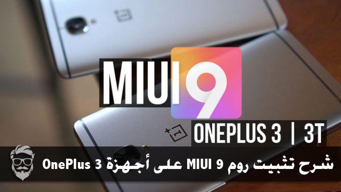 [شرح] تثبيت روم MIUI 9 بنظام Nougat 7.0 على أجهزة OnePlus 3 & 3T