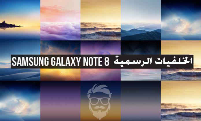 [تحميل] الخلفيات الرسمية [12 خلفية] لـ Samsung Galaxy Note 8 بدقة QHD