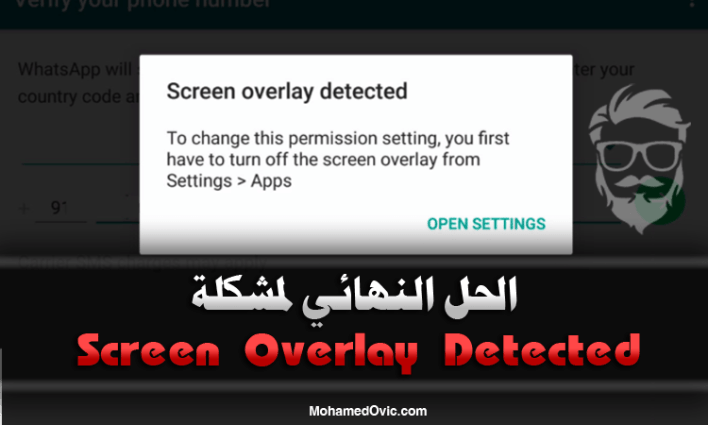 حل مشكلة Screen Overlay في الاندرويد