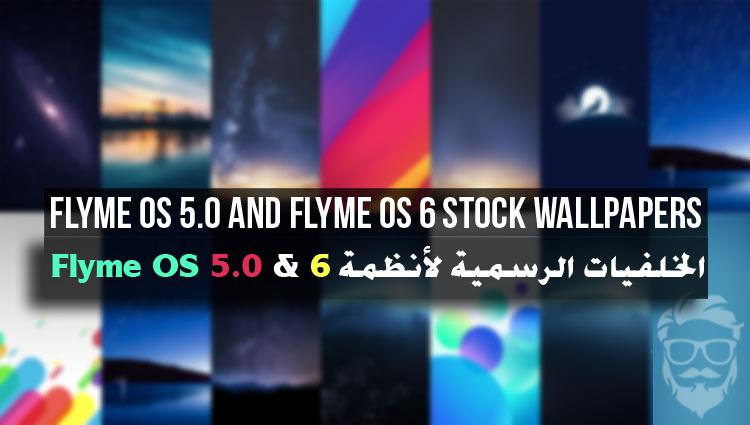 [تحميل] الخلفيات الرسمية لأنظمة Flyme OS 5.0 & Flyme OS 6 بدقة HD
