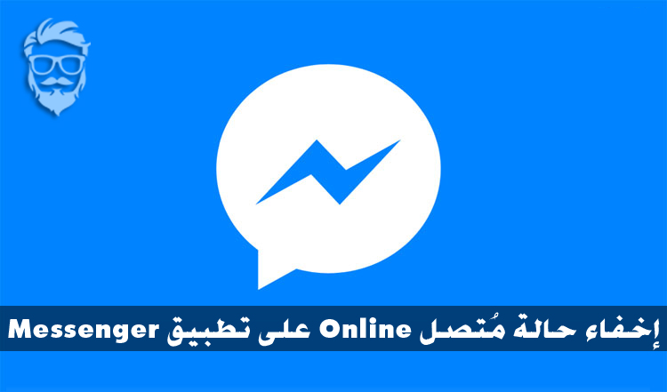 كيفية إخفاء حالة مُتصل Online على تطبيق Facebook Messenger