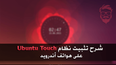 How to Install Ubuntu Touch on Android Devices