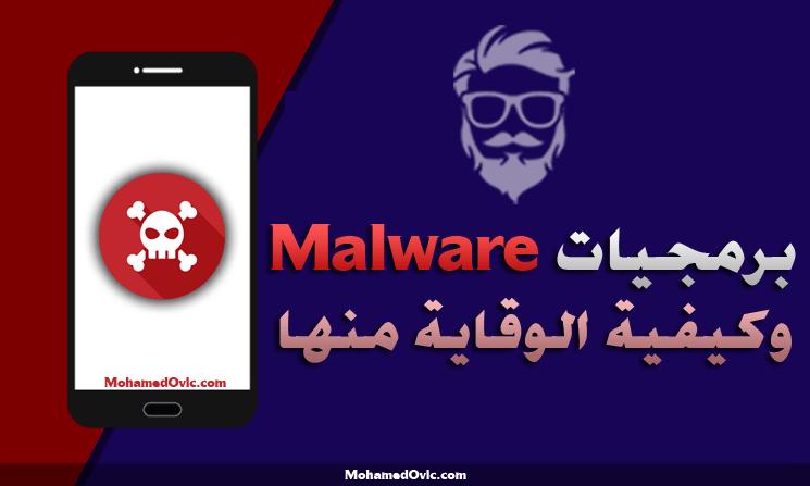 شرح كيفية حماية هواتف الأندرويد من برمجيات Malware الخبيثة