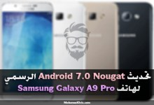 Install Android 7.0 Nougat Firmware update on Galaxy A9 Pro 2016