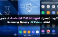 تثبيت تحديث Android 7.0 Nougat الرسمي لهاتف Samsung Galaxy J7 Prime