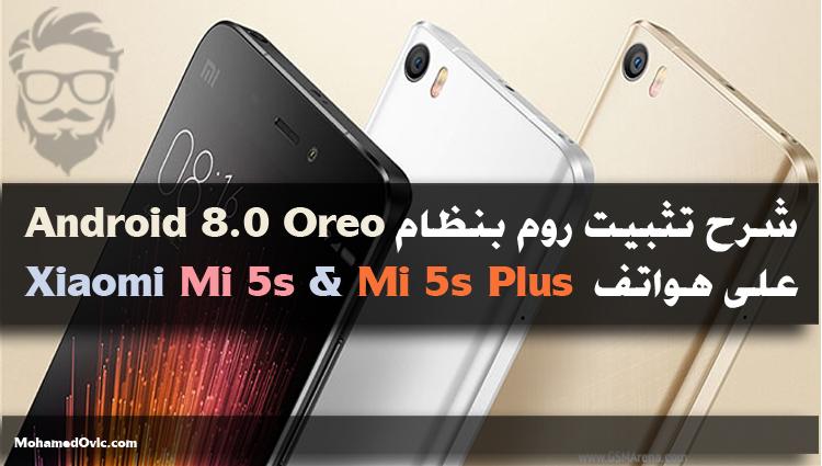 تثبيت نظام Android 8.0 Oreo على هواتف شاومي MI 5s & MI 5s Plus