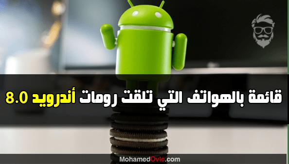 قائمة بالهواتف التي تلقت رومات Android 8.0 Oreo [معدلة] غير رسمية