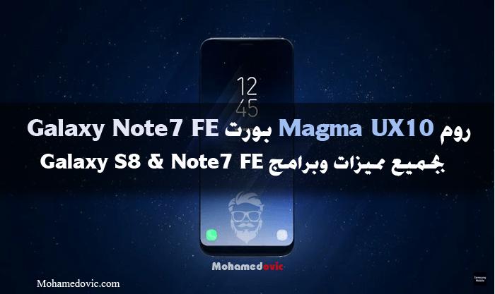 [روم][للنوت 3] Magma UX10 Galaxy S8 | Note 7 FE بنظام Marshmallow