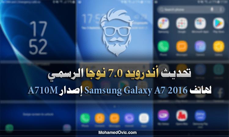 تحديث هاتف Samsung Galaxy A7 2016 إلى Android 7.0 Nougat
