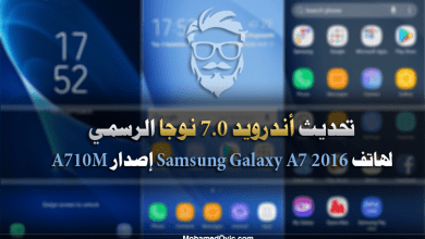 Update Samsung Galaxy A7 2016 to Android Nougat