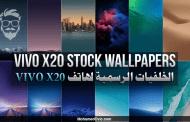 تحميل الخلفيات الرسمية (12 خلفية) لهاتف Vivo X20 بدقة QHD