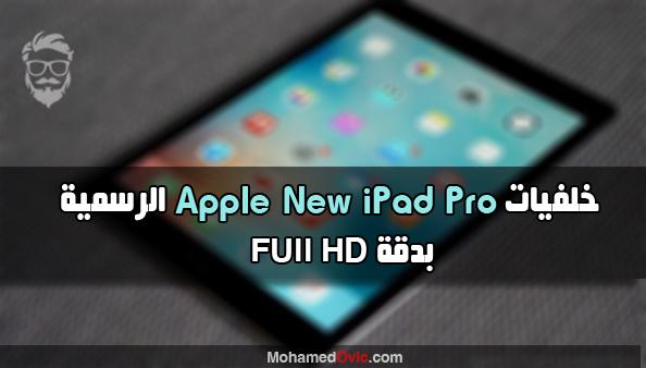 تحميل خلفيات Apple iPad Pro Retina الرسمية (24 خلفية) بدقة Full HD