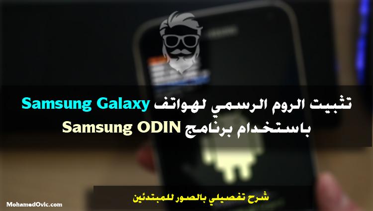 [للمبتدئين] تثبيت الروم الرسمي لهواتف Samsung Galaxy باستخدام Odin