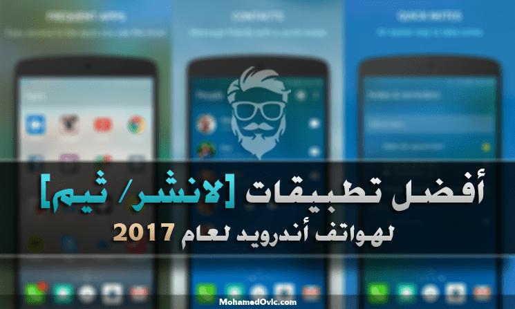 قائمة بأفضل تطبيقات [لانشر/ ثيم] لهواتف أندرويد لعام 2017
