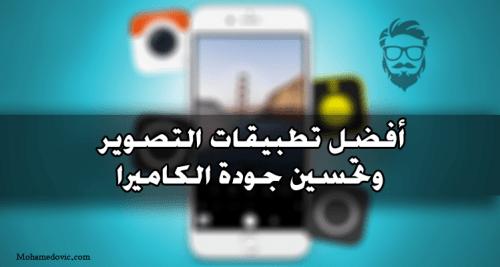 أفضل تطبيقات تحسين جودة الصور للاندرويد