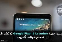 Download Pixel Launcher APK from Google Pixel 2