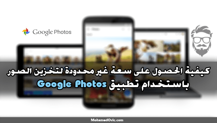 كيفية الحصول على سعة غير محدودة لتخزين الصور باستخدام Google Photos