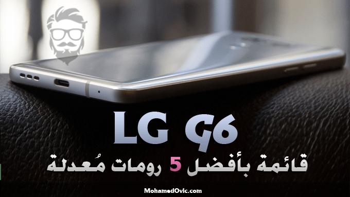 قائمة بأفضل 5 رومات معدلة بنظام Android Nougat لهاتف LG G6