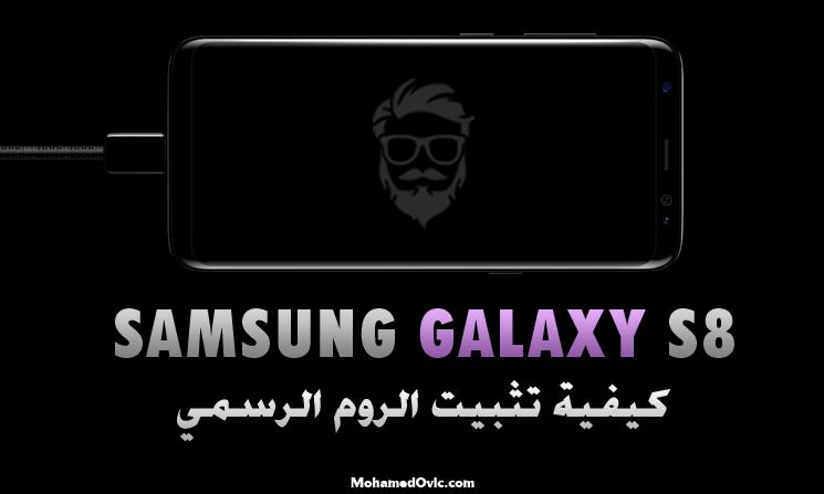 شرح تحميل وتثبيت الروم الرسمي على هاتف Samsung Galaxy S8   S8 Plus