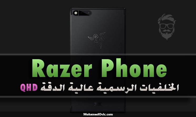 تحميل الخلفيات الرسمية لهاتف Razer Phone بدقة Full HD | QHD