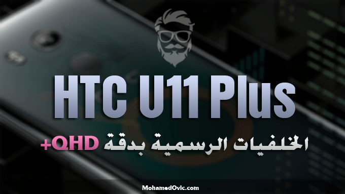 تحميل الخلفيات الرسمية (23 خلفية) لهاتف HTC U11 Plus بدقة Quad HD+