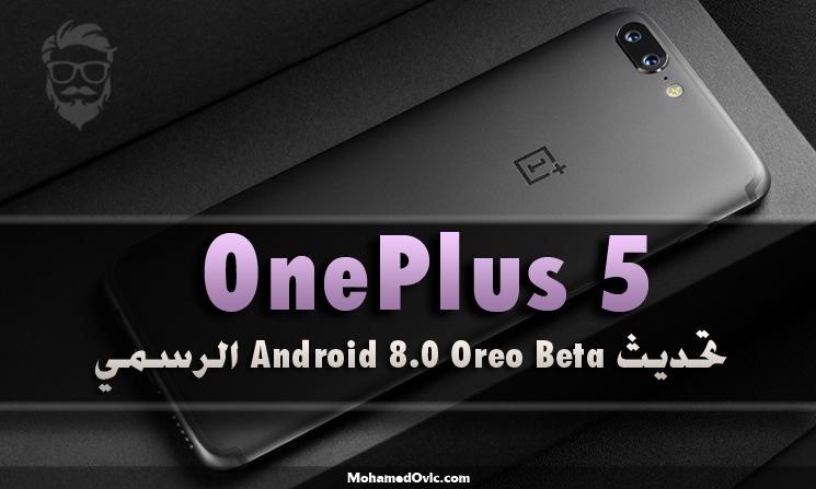 تحميل تحديث نظام Android 8.0 Oreo Beta الرسمي لهاتف OnePlus 5