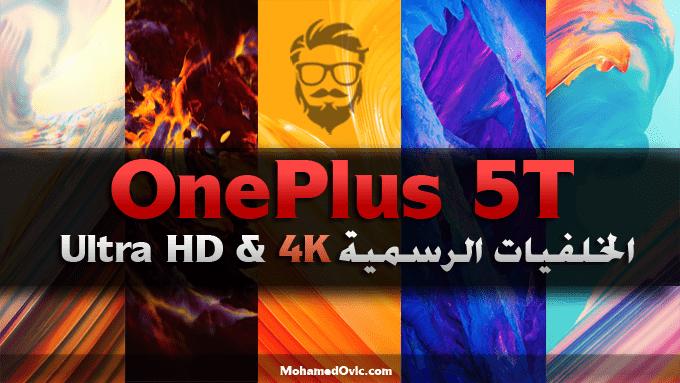 تحميل الخلفيات الرسمية لهاتف OnePlus 5T عالية الجودة بدقة 4K & FHD
