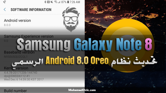 تحميل وتثبيت نظام Android 8.0 Oreo على هاتف Samsung Galaxy Note 8