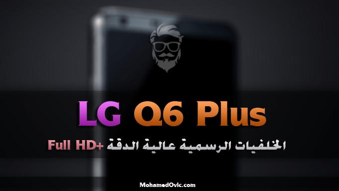 تحميل الخلفيات الرسمية لهاتف LG Q6 Plus عالية الجودة بدقة Full HD+
