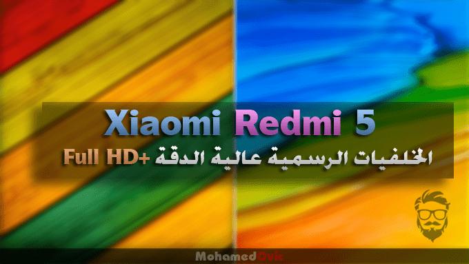 تحميل الخلفيات الرسمية لهاتف Redmi 5 Plus عالية الجودة بدقة Full HD+