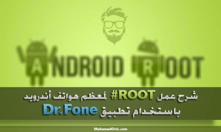 تحميل Dr.Fone