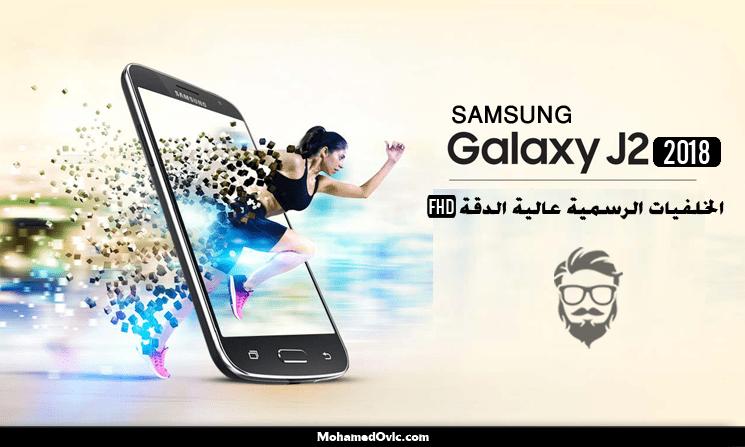 تحميل الخلفيات الرسمية لهاتف Samsung Galaxy J2 2018 بدقة Full HD