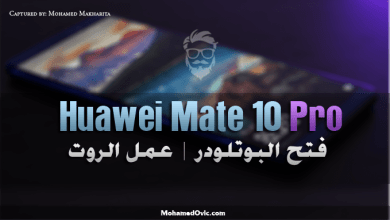 Unlock Bootloader and Root Huawei Mate 10 Pro